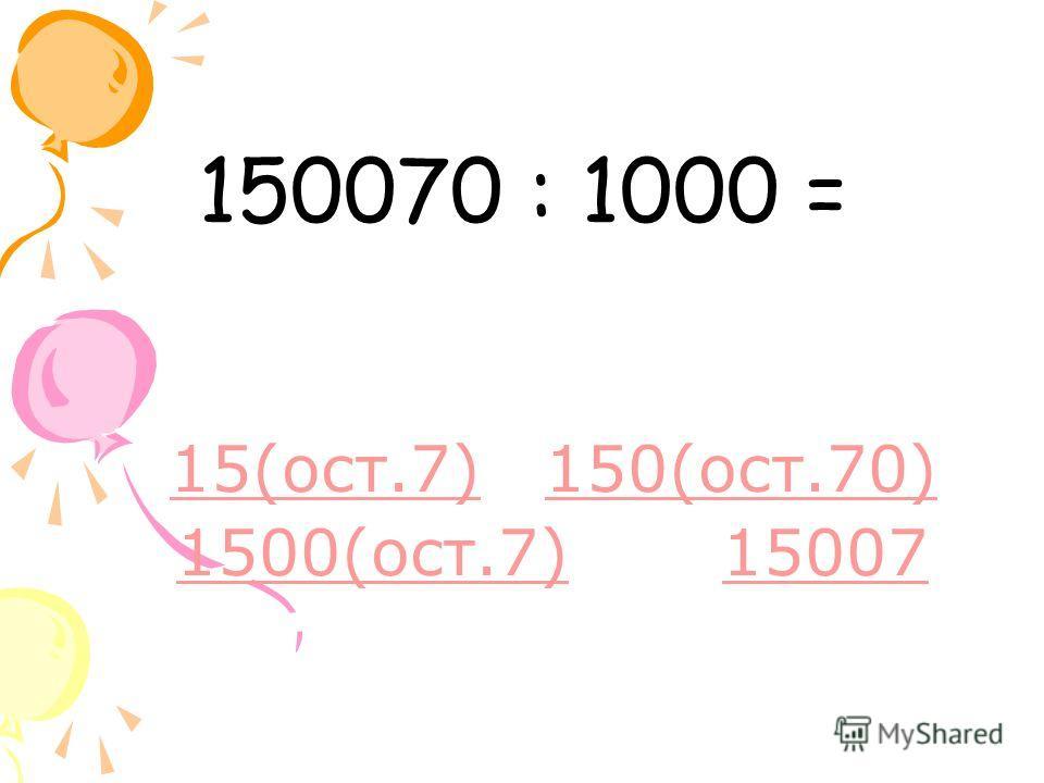 36700 : 1000 = 3(ост.6) 36(ост.700) 3(ост.6)36(ост.700) 367 36703673670