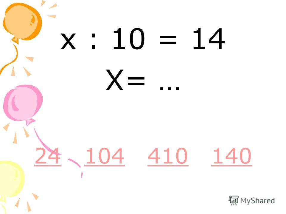 Найди корень уравнения: а : 7 = 10 а = …. 1717 700 70 21070070210