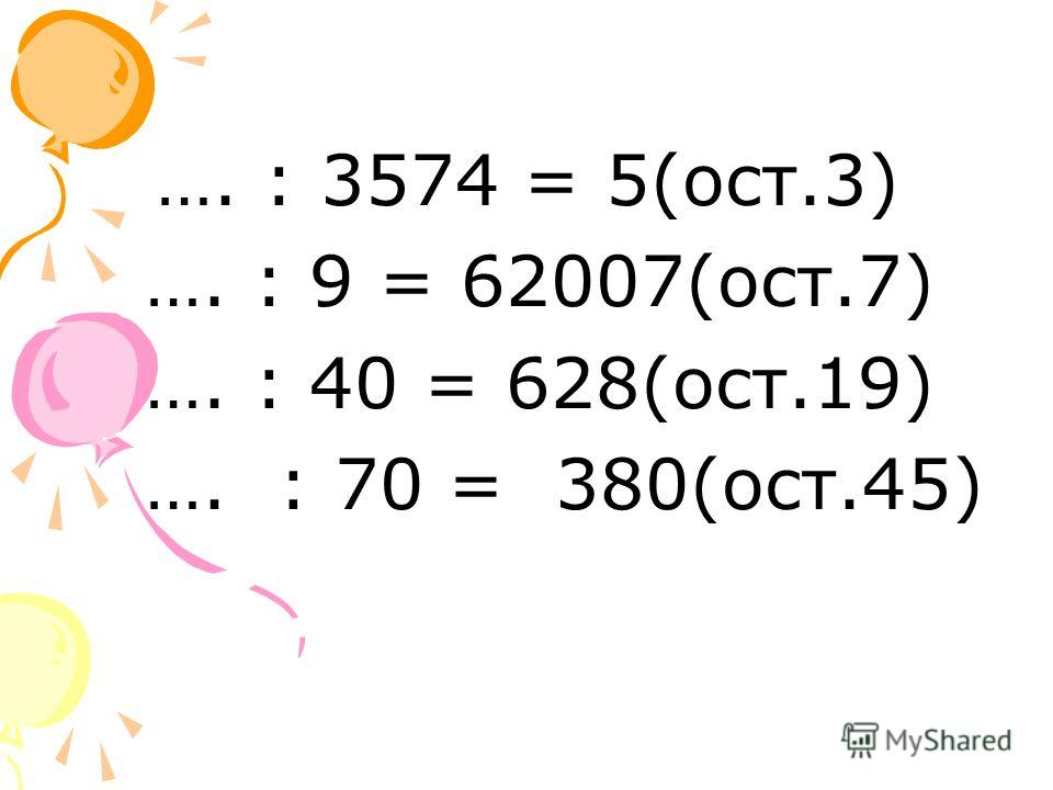 с : 16 = 5 с = … 8080 90 21 85902185