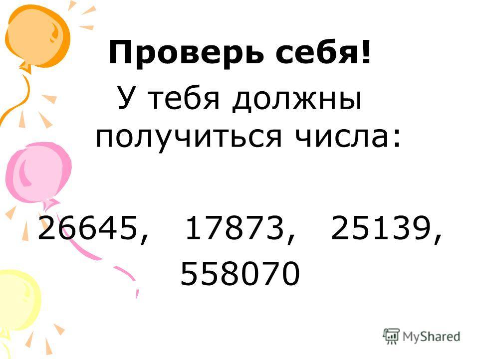…. : 3574 = 5(ост.3) …. : 9 = 62007(ост.7) …. : 40 = 628(ост.19) …. : 70 = 380(ост.45)