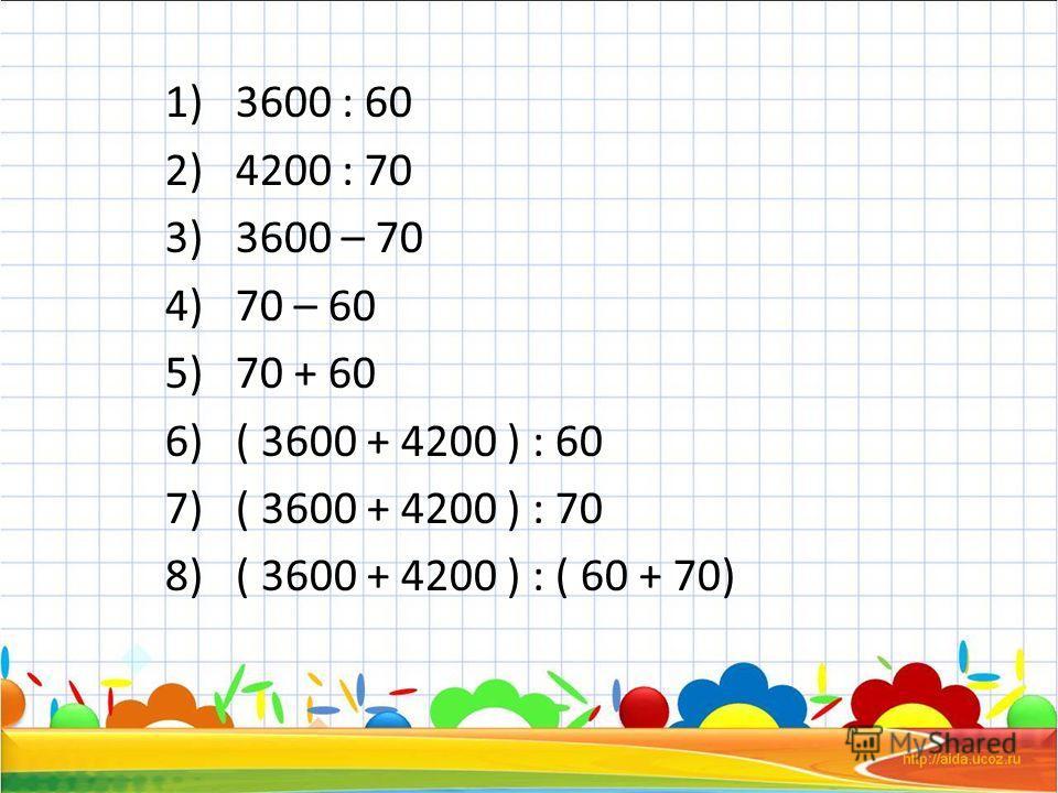 Решаем задачи. Вдоль берегов Лихоборки высадили 3600 лип и 4200 берёз. В каждый ряд сажали по 60 лип и по 70 берёз. Используя условие, выбери выражения, имеющие смысл, запиши их в тетрадь с пояснениями.