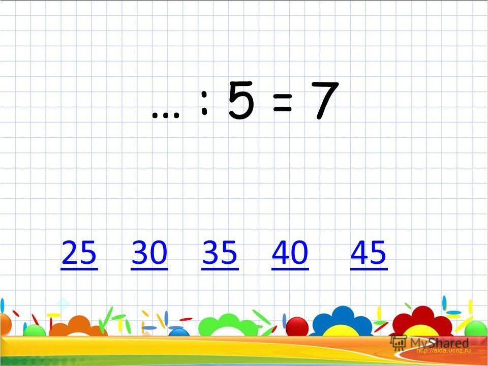 … х 7 = 28 33 4 5 6456