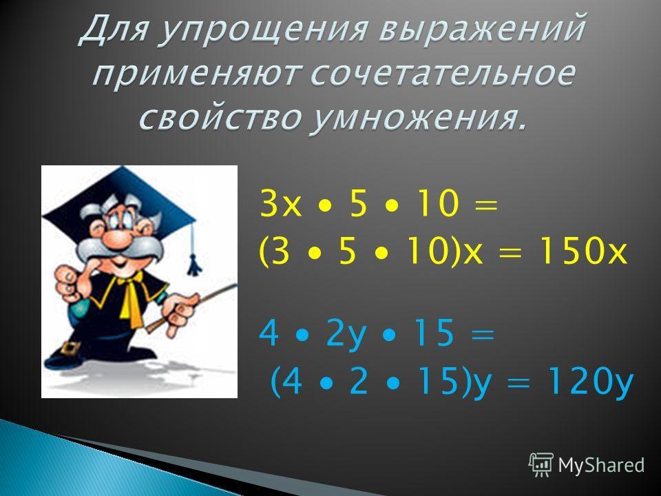 3х 5 10 = (3 5 10)х = 150х 4 2у 15 = (4 2 15)у = 120у