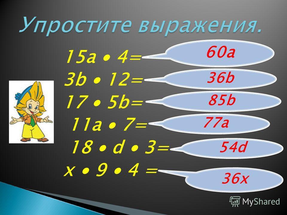 15a 4= 3b 12= 17 5b= 11a 7= 18 d 3= x 9 4 = 85b 36b 77a 60а 54d 36x