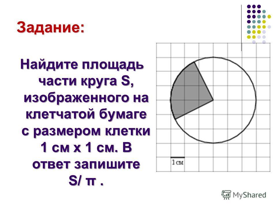 Задание: Найдите площадь части круга S, изображенного на клетчатой бумаге с размером клетки 1 см x 1 см. В ответ запишите S/ π.
