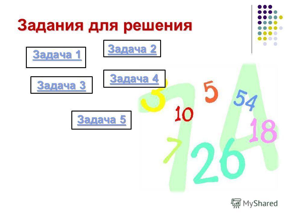 Задания для решения Задача 1 Задача 1 Задача 2 Задача 2 Задача 4 Задача 4 Задача 3 Задача 3 Задача 5 Задача 5