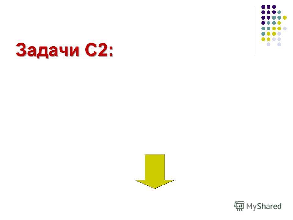 Задачи С2:
