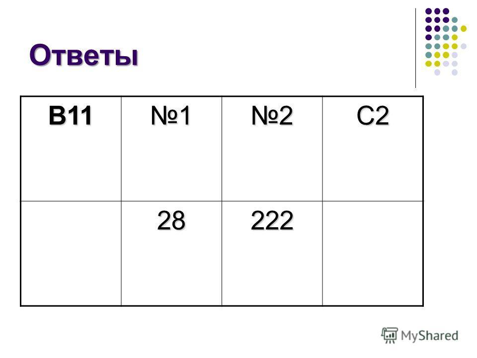 Ответы В1112С2 28222
