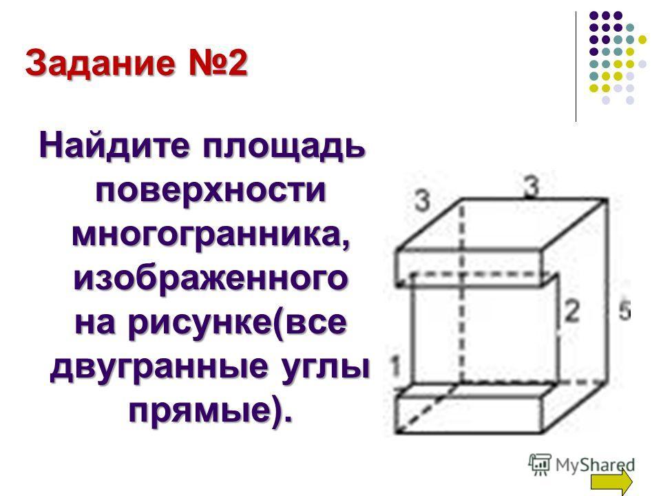 Задание 2 Н НН Найдите площадь поверхности многогранника, изображенного на рисунке(все двугранные углы прямые).