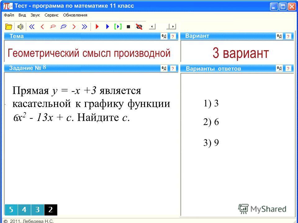Геометрический смысл производной 3 вариант 1) 3 8 2) 6 3) 9 5432 Прямая y = -x +3 является касательной к графику функции 6 x 2 - 13x + c. Найдите с.