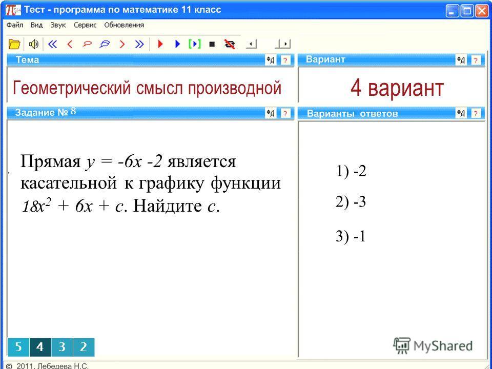 Геометрический смысл производной 4 вариант Прямая y = -6x -2 является касательной к графику функции 18 x 2 + 6x + c. Найдите с. 1) -2 8 2) -3 3) 5432