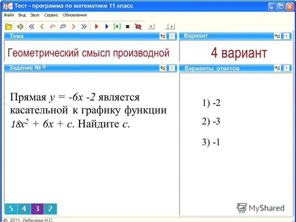 Геометрический смысл производной 4 вариант 1) -2 8 2) -3 3) 5432 Прямая y = -6x -2 является касательной к графику функции 18 x 2 + 6x + c. Найдите с.