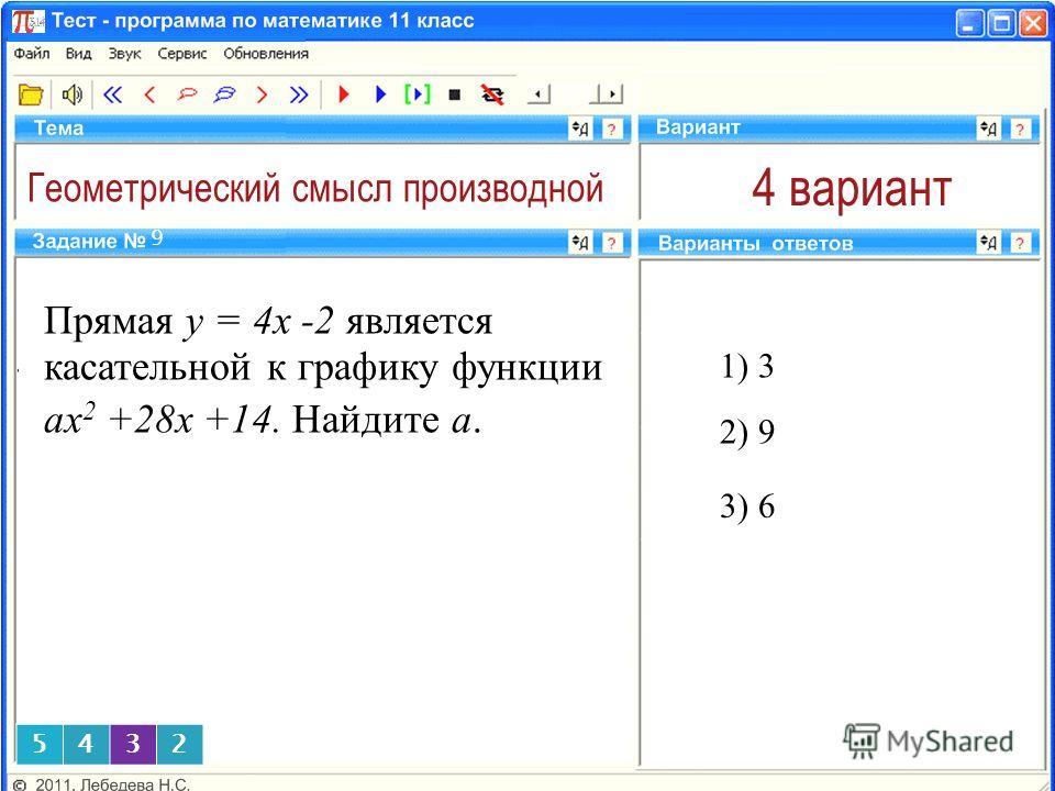 Геометрический смысл производной 4 вариант 1) 3 9 2) 9 3) 6 5432 Прямая y = 4x -2 является касательной к графику функции аx 2 +28x +14. Найдите а.