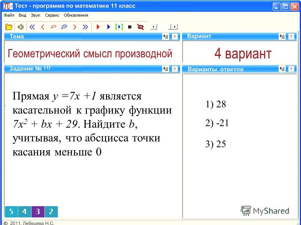 Геометрический смысл производной 4 вариант 1) 28 10 2) -21 3) 25 5432 Прямая y =7x +1 является касательной к графику функции 7x 2 + bx + 29. Найдите b, учитывая, что абсцисса точки касания меньше 0