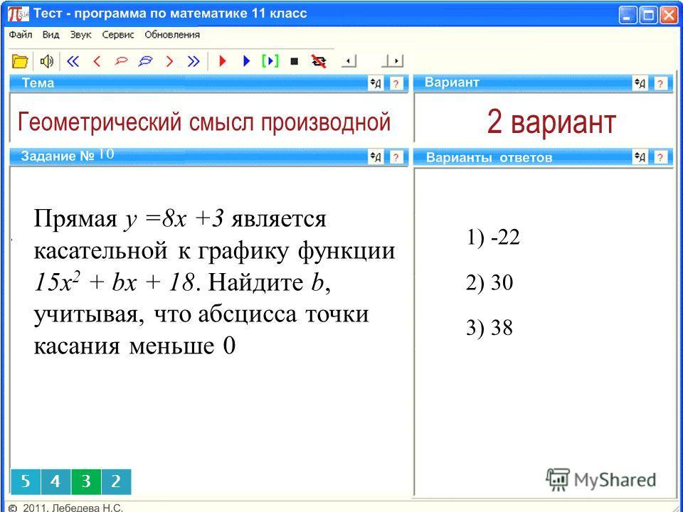 Геометрический смысл производной 2 вариант 1) -22 10 2) 30 3) 38 5432 Прямая y =8x +3 является касательной к графику функции 15x 2 + bx + 18. Найдите b, учитывая, что абсцисса точки касания меньше 0