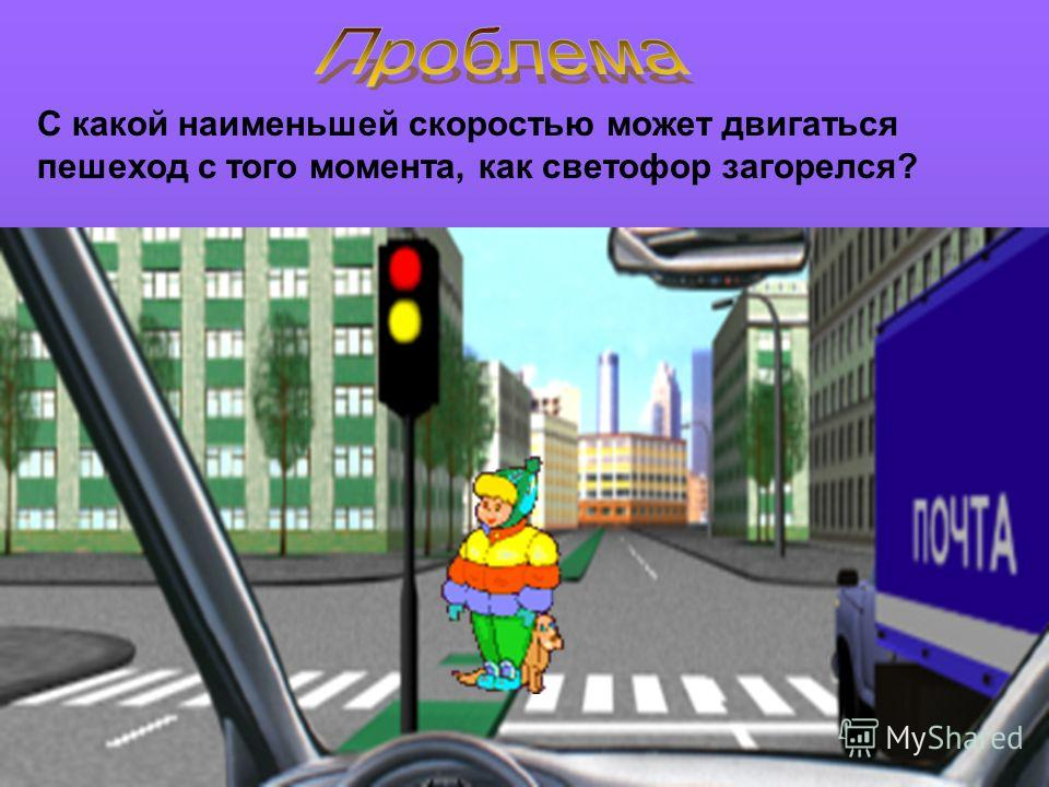 С какой наименьшей скоростью может двигаться пешеход с того момента, как светофор загорелся?