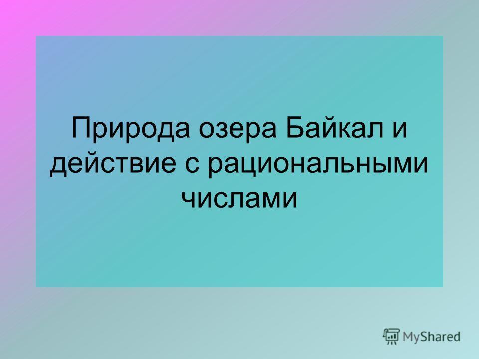 Природа озера Байкал и действие с рациональными числами