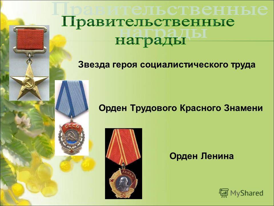 Орден Ленина Звезда героя социалистического труда Орден Трудового Красного Знамени