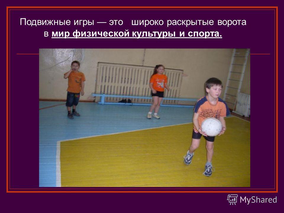 Подвижные игры самое лучшее лекарство для детей от двигательного голода гиподинамии