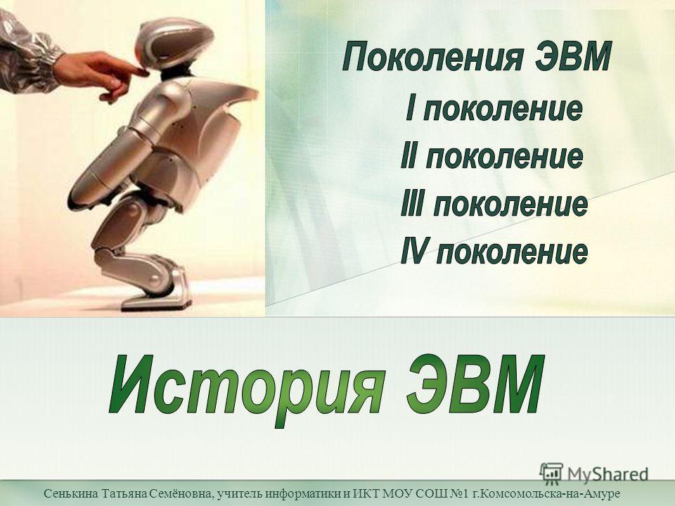 Сенькина Татьяна Семёновна, учитель информатики и ИКТ МОУ СОШ 1 г.Комсомольска-на-Амуре