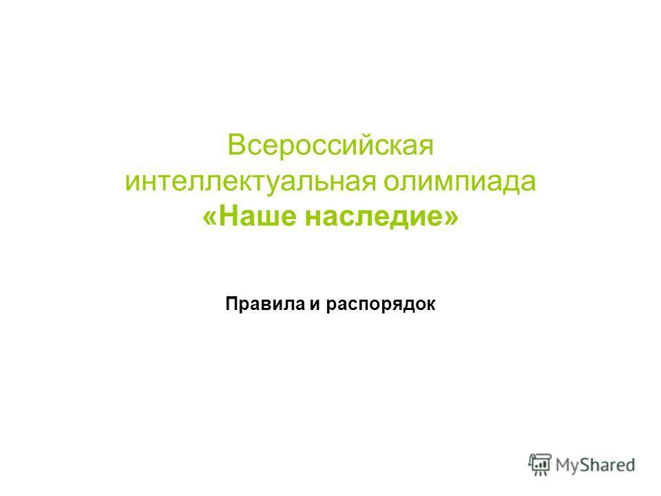 Всероссийская интеллектуальная олимпиада «Наше наследие» Правила и распорядок