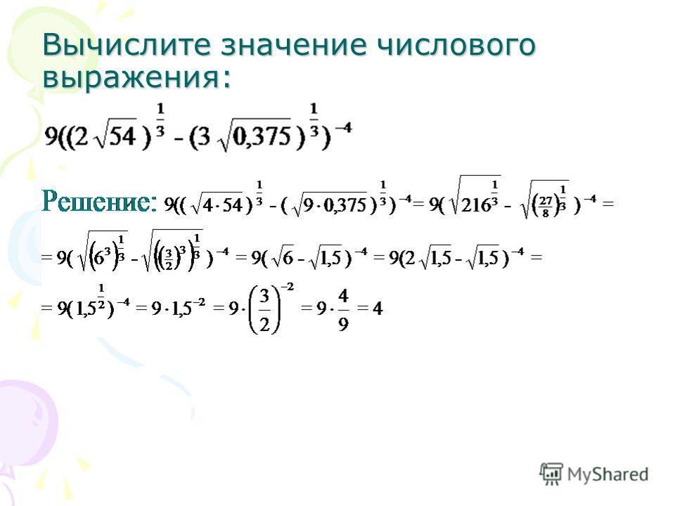 Вычислите значение числового выражения:
