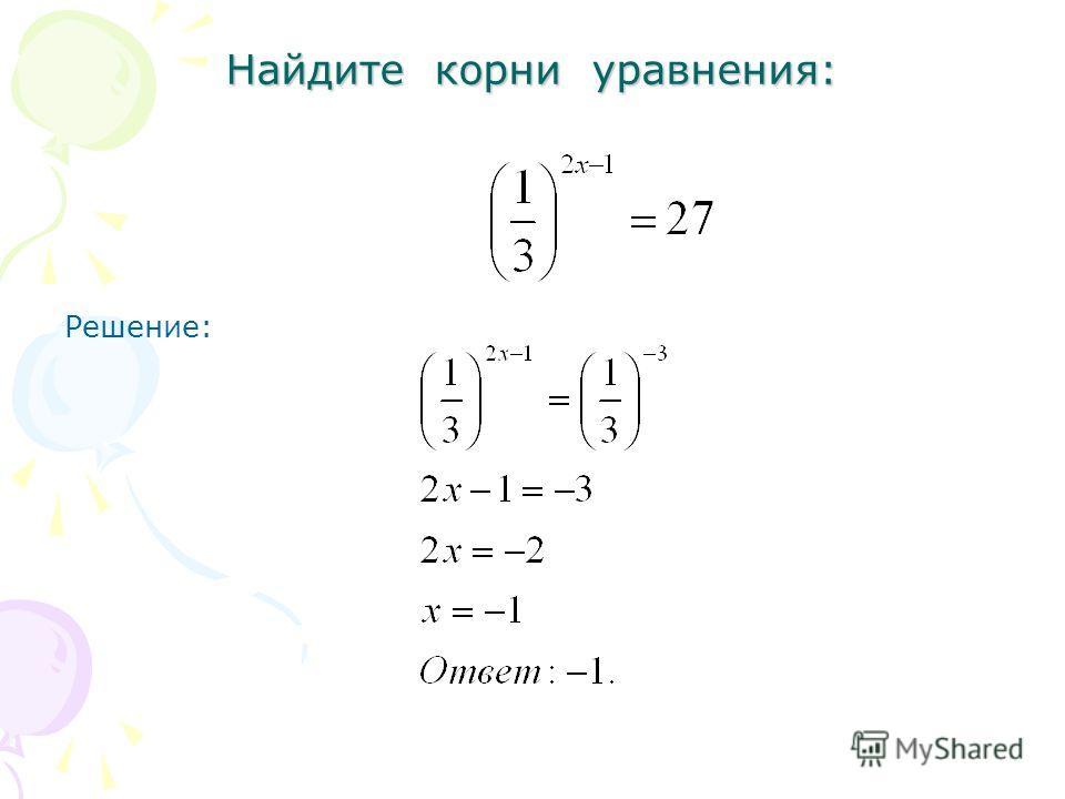 Найдите корни уравнения: Решение: