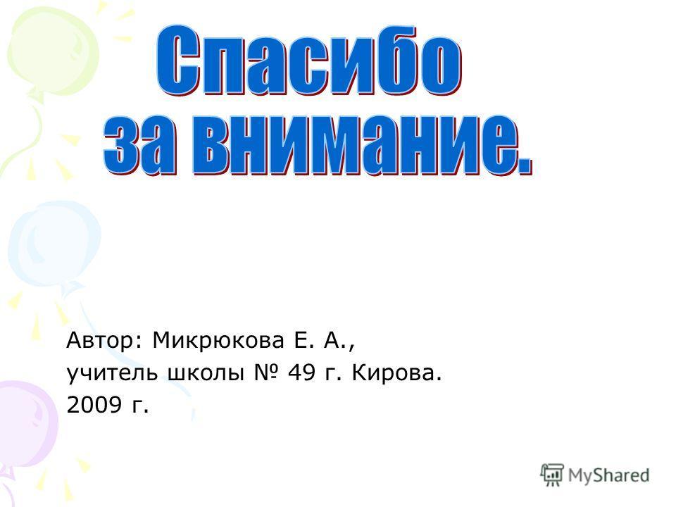 Автор: Микрюкова Е. А., учитель школы 49 г. Кирова. 2009 г.