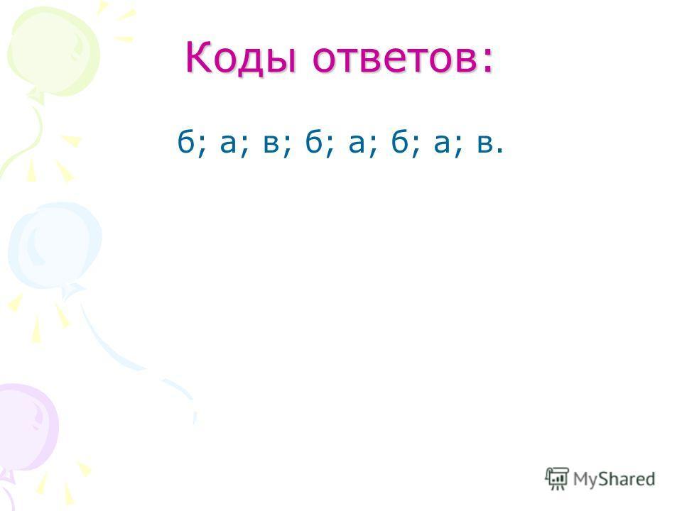 Коды ответов: б; а; в; б; а; б; а; в.