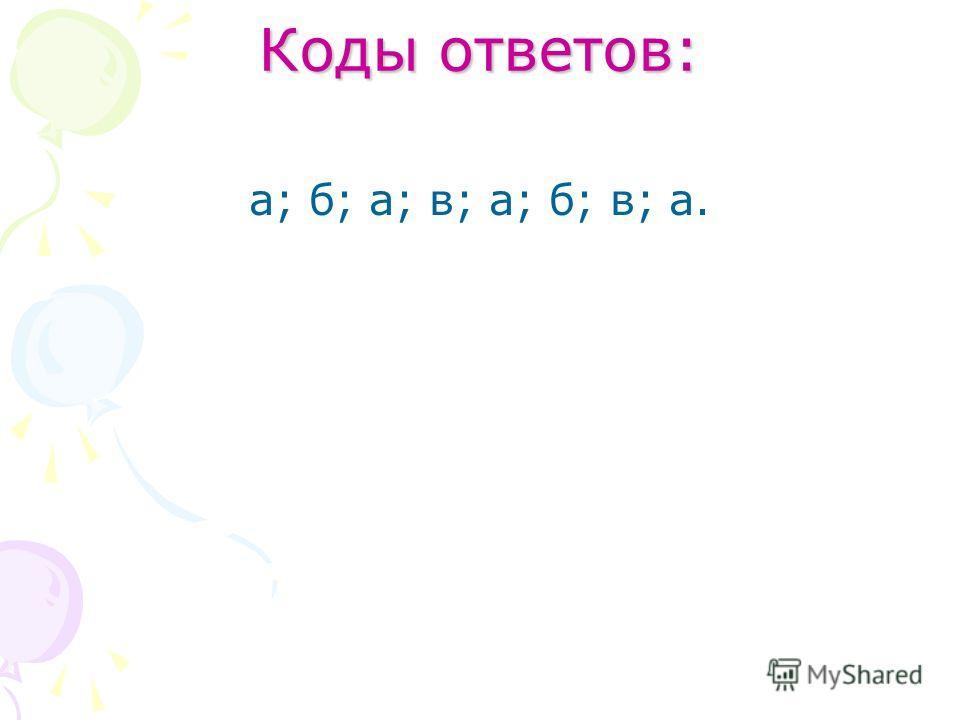 Коды ответов: а; б; а; в; а; б; в; а.