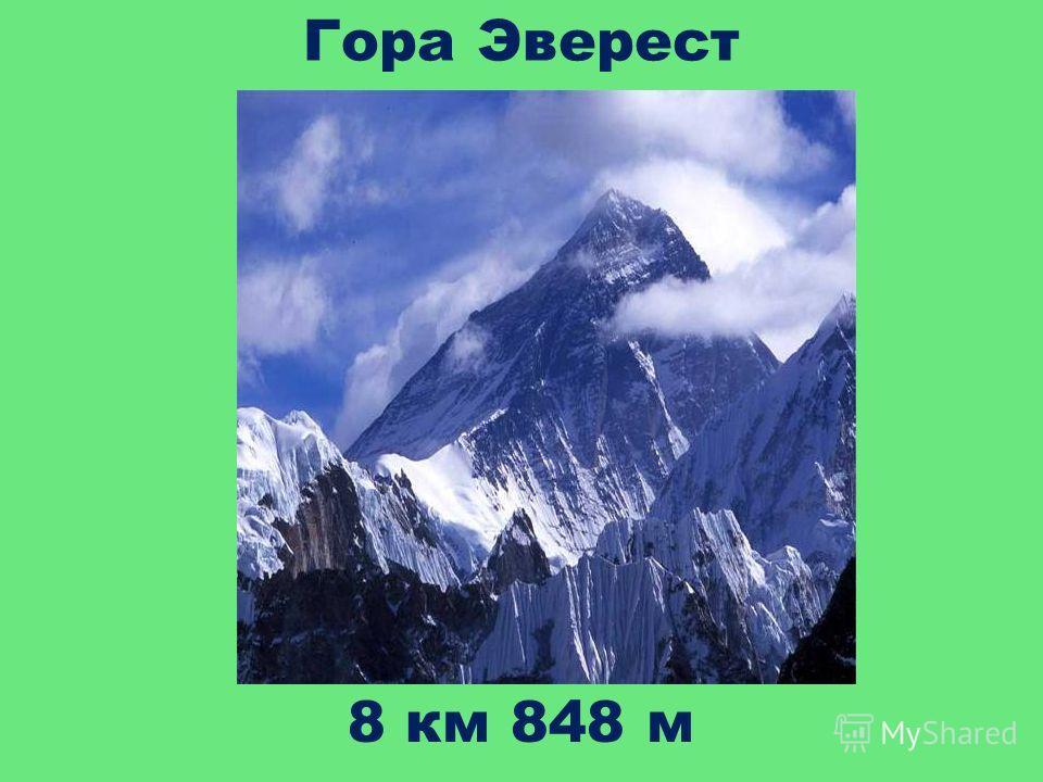 Гора Эверест 8 км 848 м