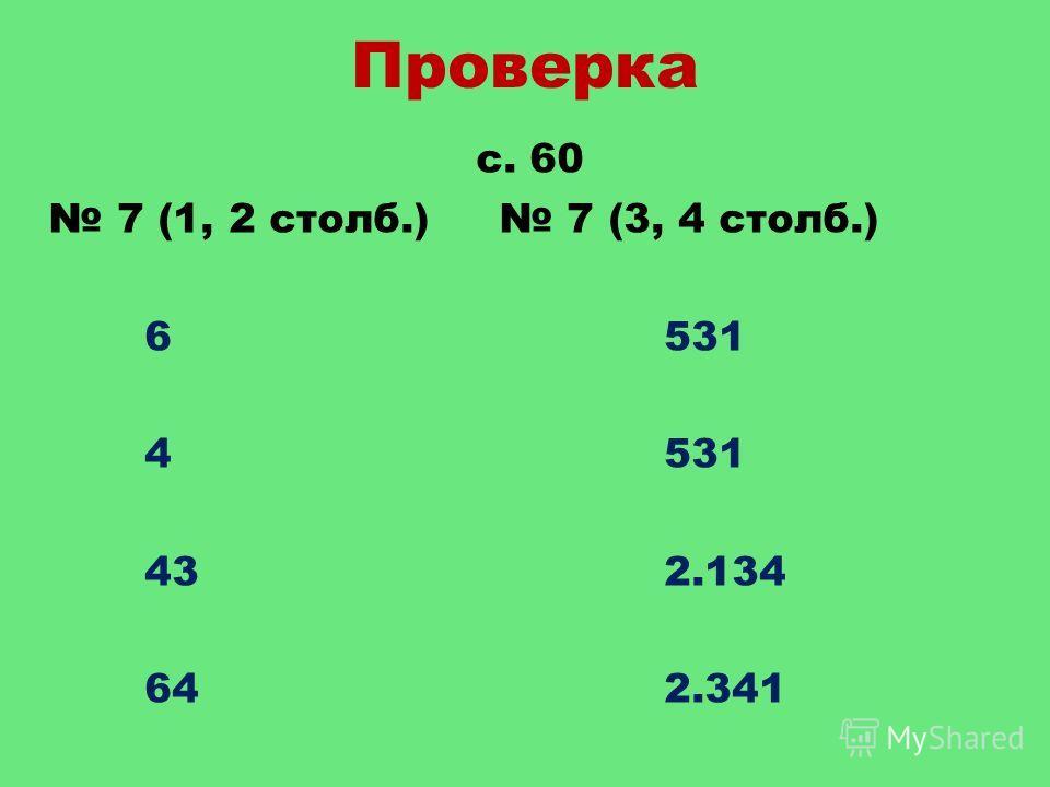 Проверка с. 60 7 (1, 2 столб.) 7 (3, 4 столб.) 6 531 4 531 43 2.134 64 2.341