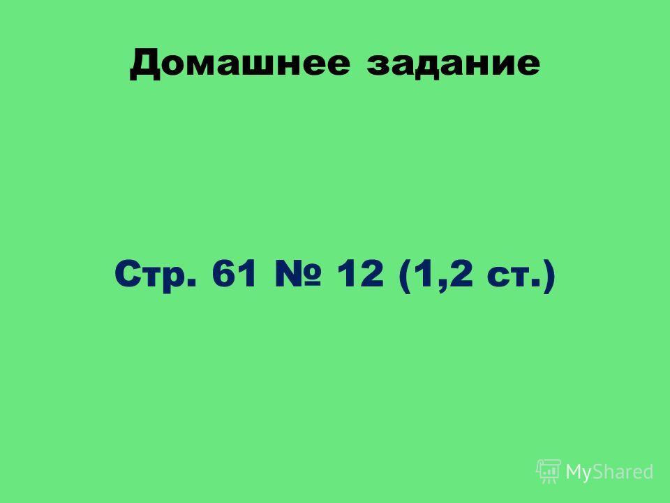 Домашнее задание Стр. 61 12 (1,2 ст.)