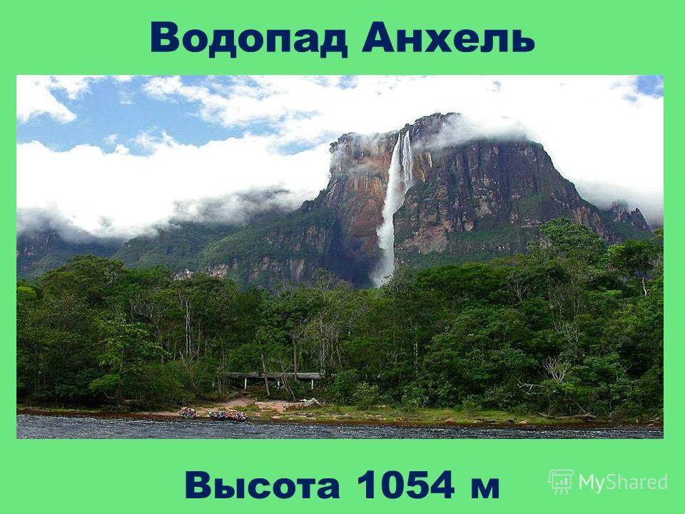 Водопад Анхель Высота 1054 м