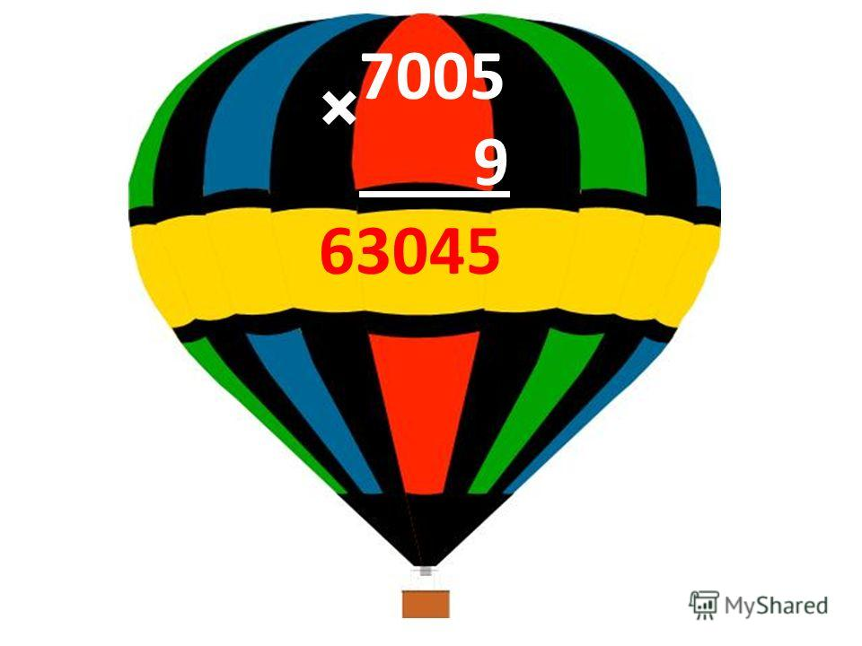 7005 9 × 63045
