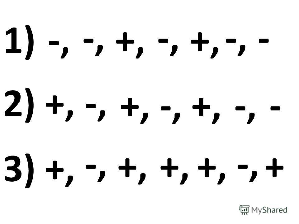 1)-, 2) +, 3) +, -, +, -, +, -, - - +