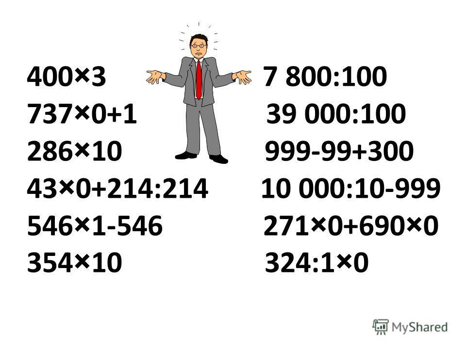 400×3 7 800:100 737×0+1 39 000:100 286×10 999-99+300 43×0+214:214 10 000:10-999 546×1-546 271×0+690×0 354×10 324:1×0