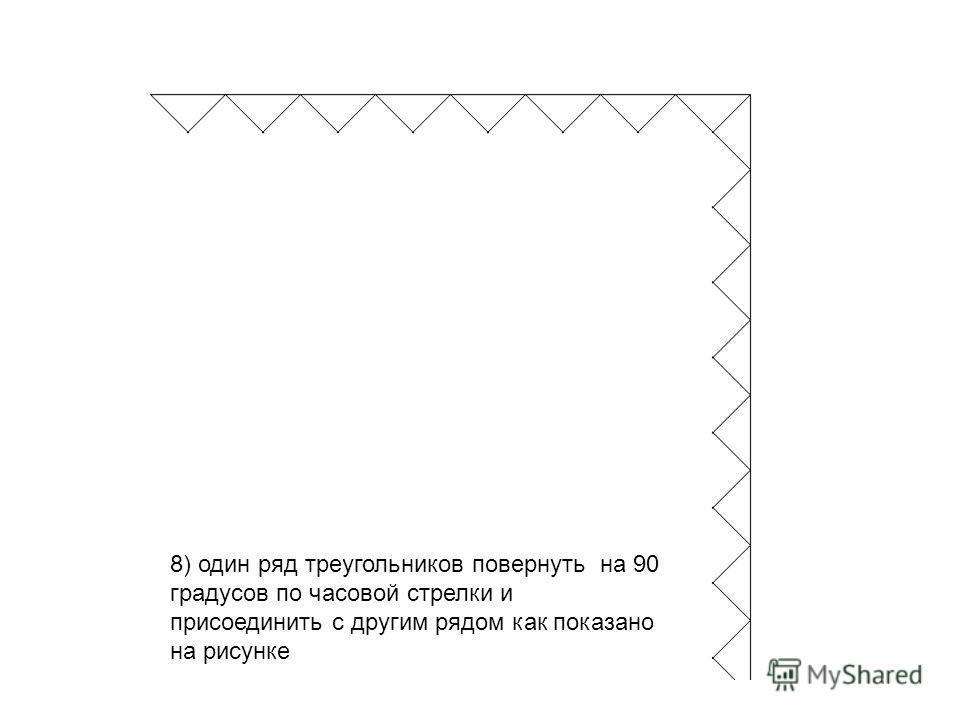 8) один ряд треугольников повернуть на 90 градусов по часовой стрелки и присоединить с другим рядом как показано на рисунке