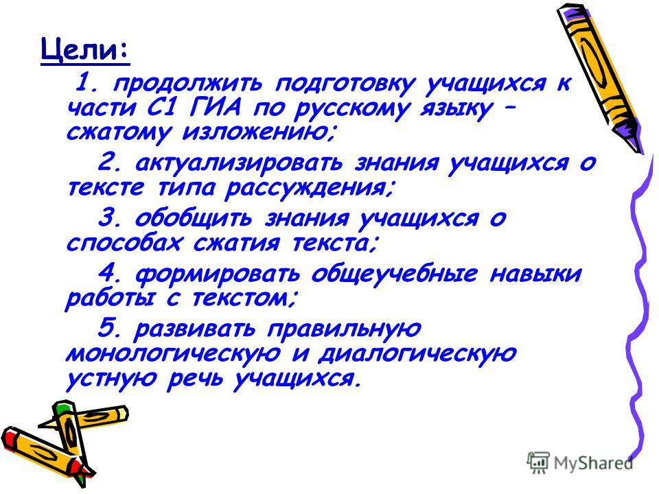 Цели: 1. продолжить подготовку учащихся к части С1 ГИА по русскому языку – сжатому изложению; 2. актуализировать знания учащихся о тексте типа рассуждения; 3. обобщить знания учащихся о способах сжатия текста; 4. формировать общеучебные навыки работы
