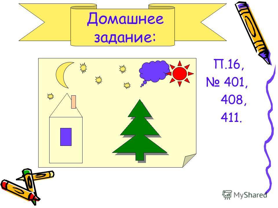 Домашнее задание: П.16, 401, 408, 411.