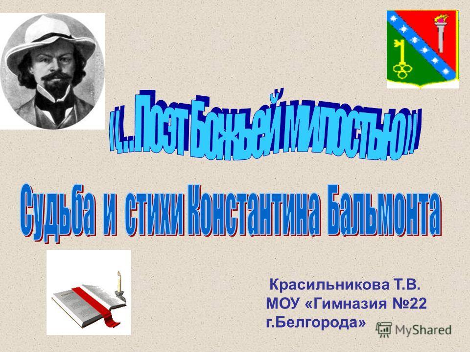 Красильникова Т.В. МОУ «Гимназия 22 г.Белгорода»