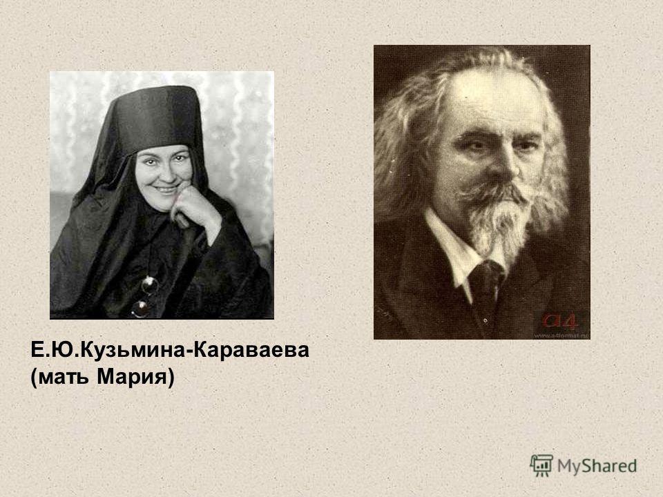 Е.Ю.Кузьмина-Караваева (мать Мария)