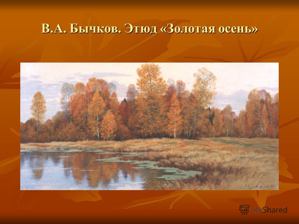 В.А. Бычков. Этюд «Золотая осень»