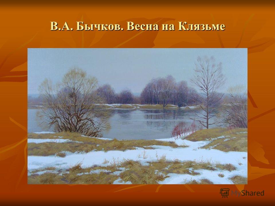 В.А. Бычков. Весна на Клязьме