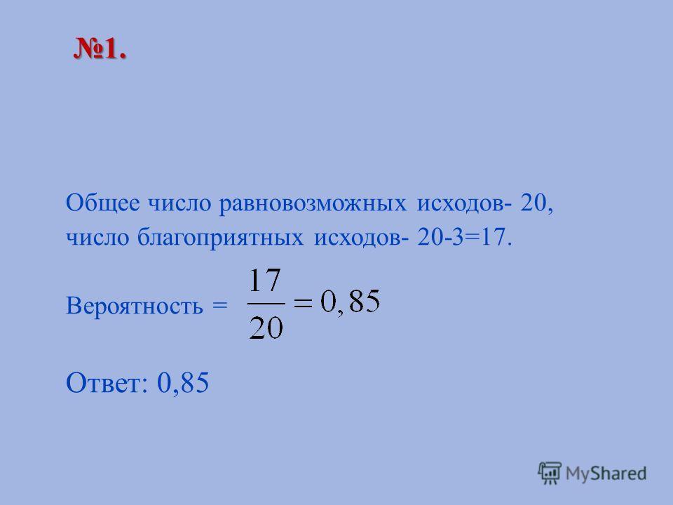 1. Общее число равновозможных исходов - 20, число благоприятных исходов - 20-3=17. Вероятность = Ответ : 0,85
