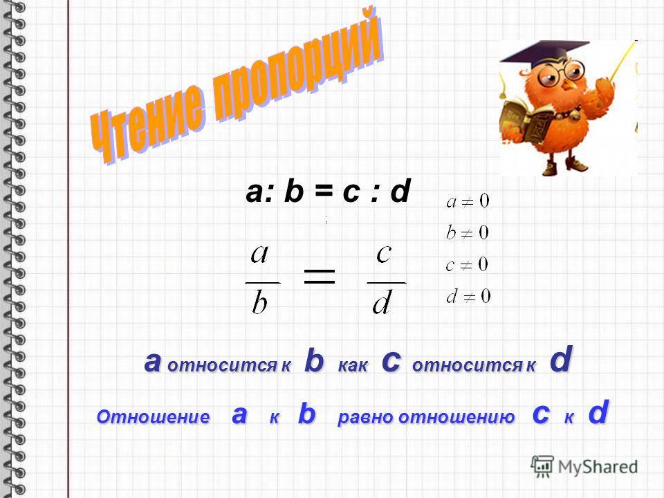 a относится к b как с относится к d Отношение a к b равно отношению c к d ; a: b = c : d