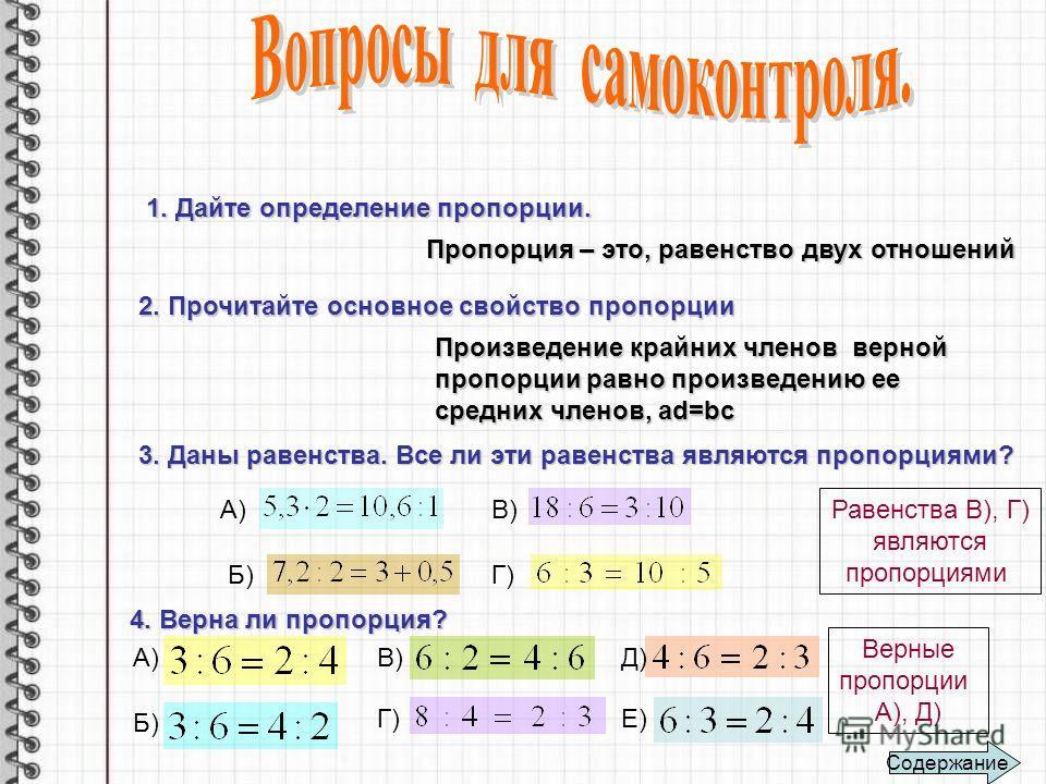 1. Дайте определение пропорции. Пропорция – это, равенство двух отношений 2. Прочитайте основное свойство пропорции Произведение крайних членов верной пропорции равно произведению ее средних членов, ad=bc 3. Даны равенства. Все ли эти равенства являю