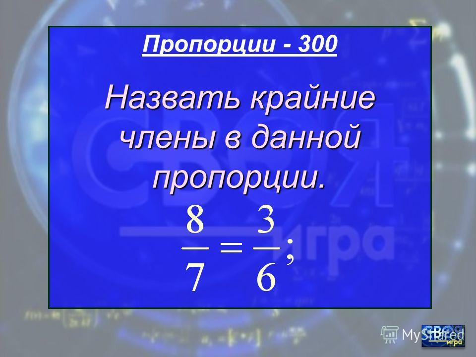 Пропорции - 200 Назвать средние члены в данной пропорции 3:5=7:2