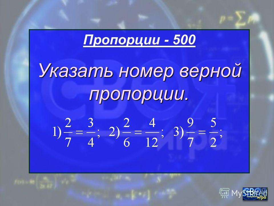 Пропорции - 400 Указать номер верной пропорции. 1) 2:9=13:7; 2) 4:5=5:4; 3) 4:3=8:6