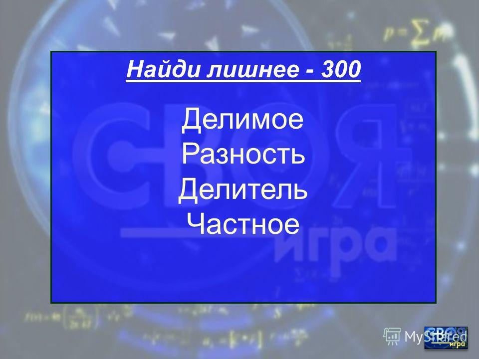 Найди лишнее - 200 Метр Дециметр Килограмм Сантиметр Миллиметр